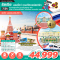 ทัวร์รัสเซีย : รัสเซีย มอสโคว์ เซนต์ปีเตอร์สเบิร์ก (เลสโก มอสเซนต์เสน่ห์หา)